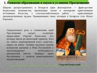 Широко распространились в Беларуси идеи физиократов — французских буржуазных
