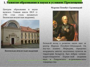 Центром образования и науки являлась Главная школа ВКЛ (с 1781 г.так стала на