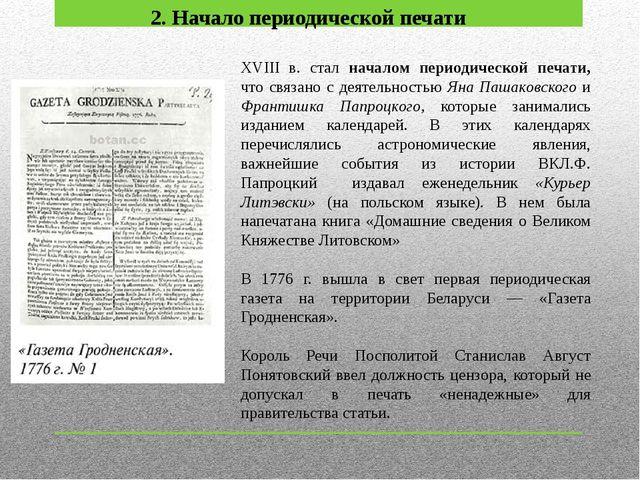 2. Начало периодической печати XVIII в. стал началом периодической печати, чт...