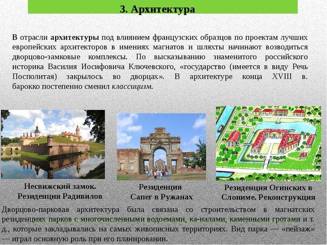 3. Архитектура Несвижский замок. Резиденция Радивилов Резиденция Сапег в Ружа...