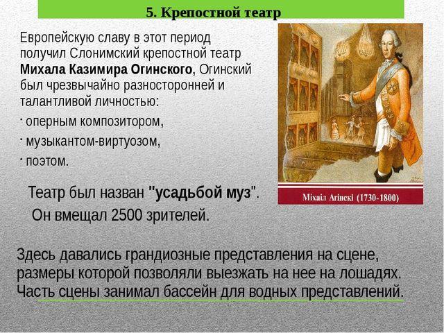 Европейскую славу в этот период получил Слонимский крепостной театр Михала К...
