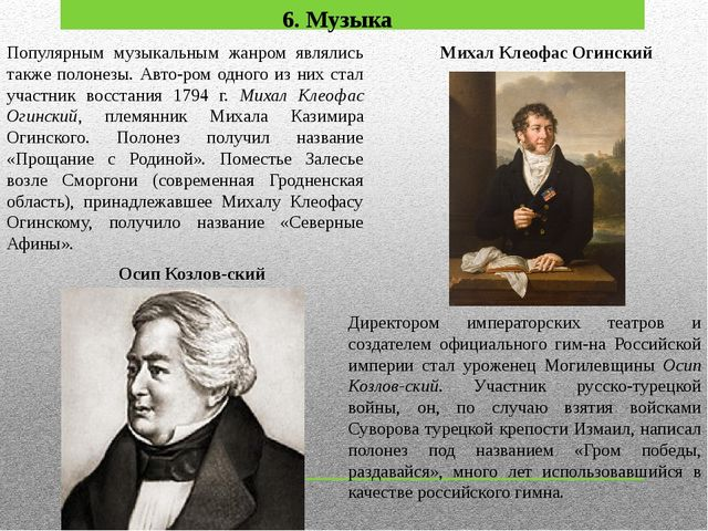 6. Музыка Директором императорских театров и создателем официального гимна Р...