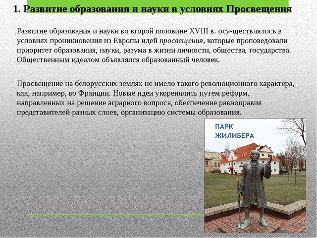 1. Развитие образования и науки в условиях Просвещения Развитие образования и...