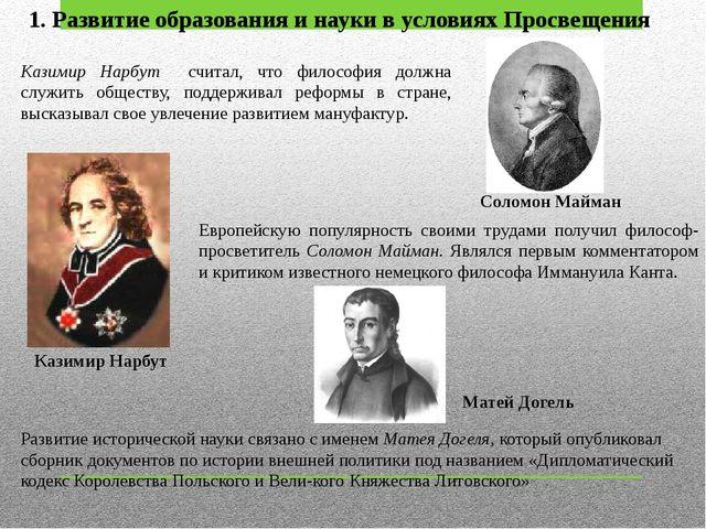 1. Развитие образования и науки в условиях Просвещения Казимир Нарбут считал,...
