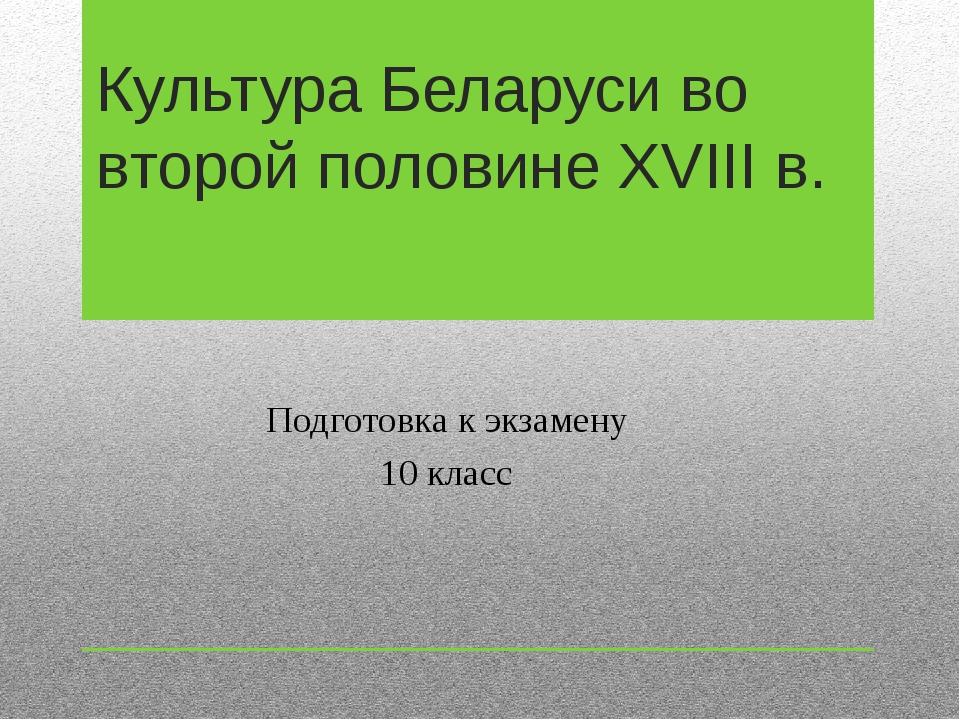 Культура Беларуси во второй половине XVIII в. Подготовка к экзамену 10 класс