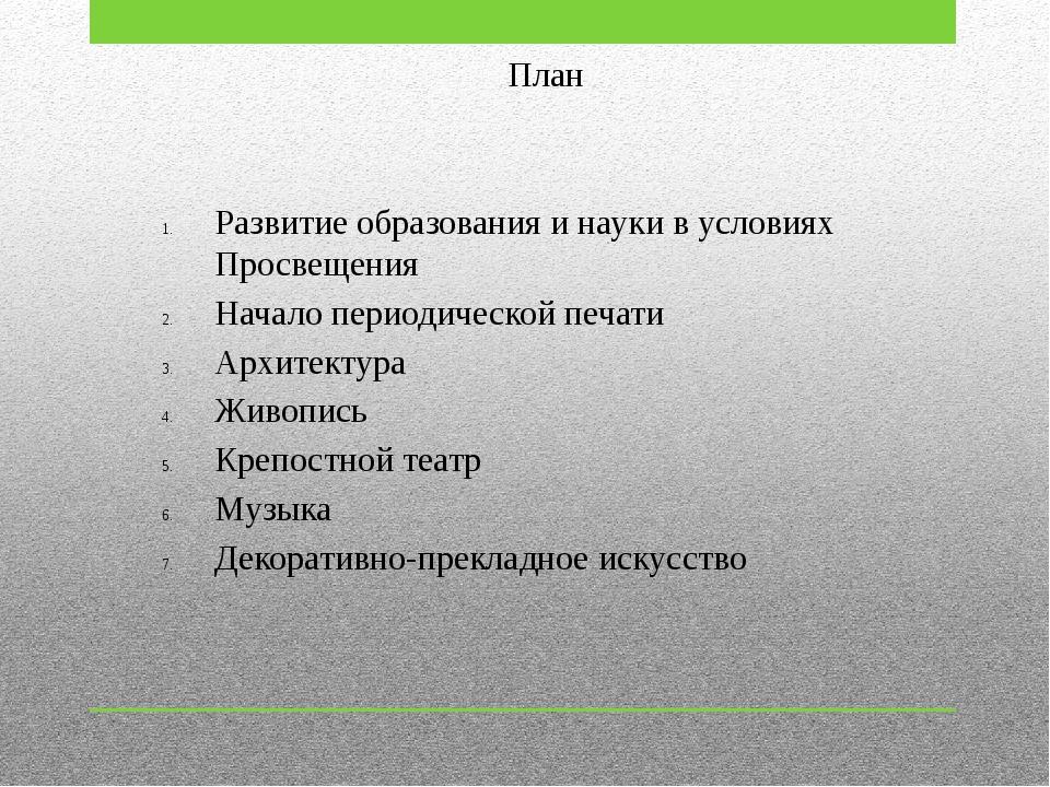 План Развитие образования и науки в условиях Просвещения Начало периодической...