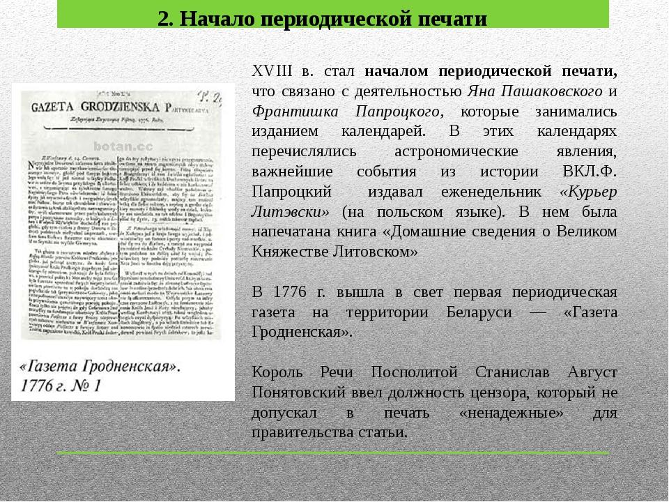 билеты по истории беларуси 11 класс 2015 в сокращении
