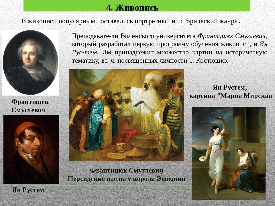 4. Живопись В живописи популярными оставались портретный и исторический жанры...