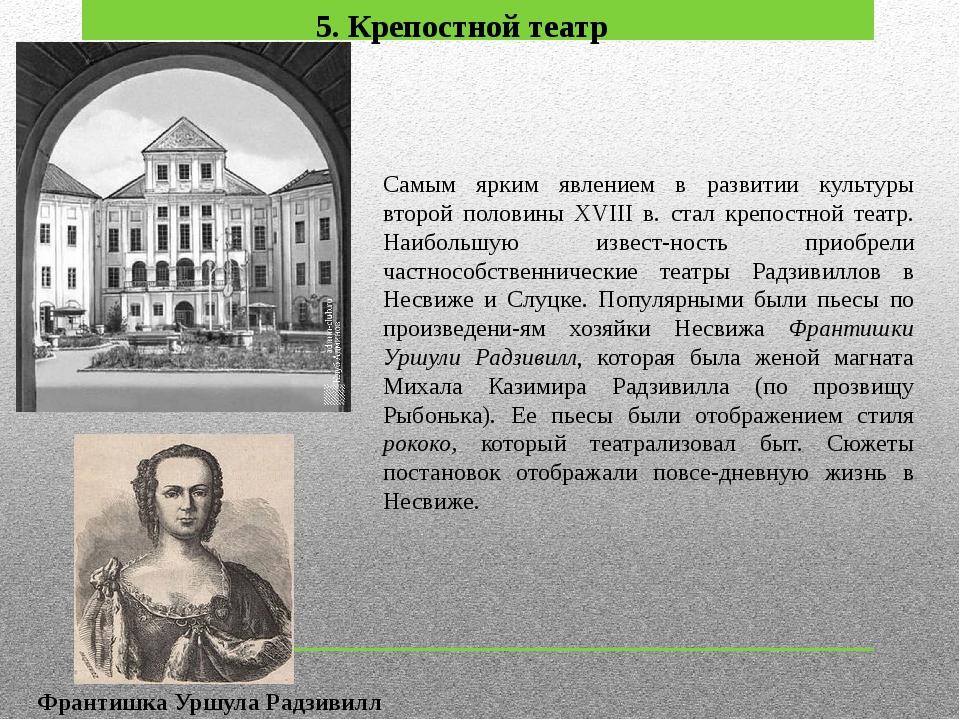 5. Крепостной театр Самым ярким явлением в развитии культуры второй половины...