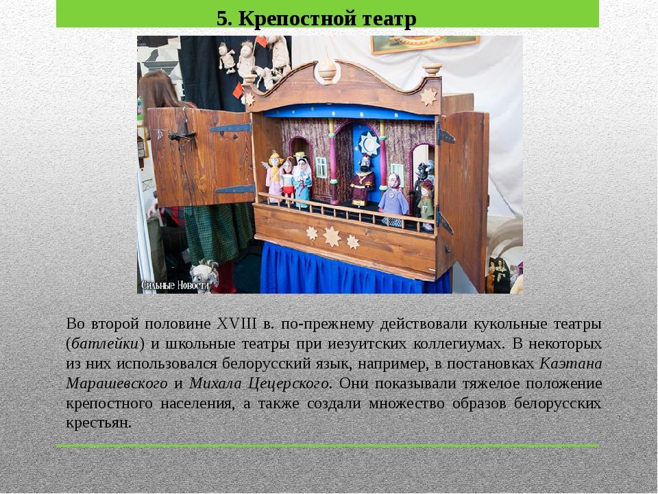Во второй половине XVIII в. по-прежнему действовали кукольные театры (батлейк...