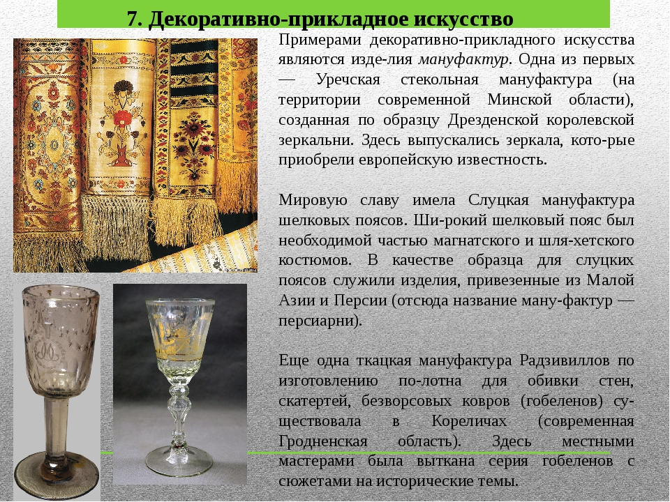 7. Декоративно-прикладное искусство Примерами декоративно-прикладного искусст...