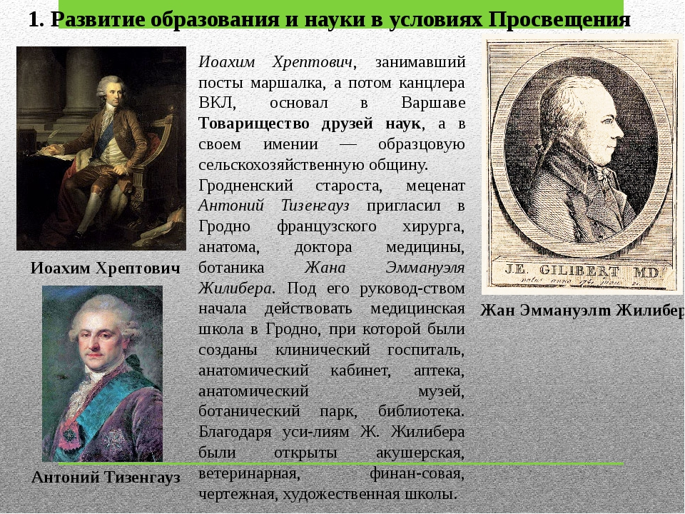 Иоахим Хрептович, занимавший посты маршалка, а потом канцлера ВКЛ, основал в...