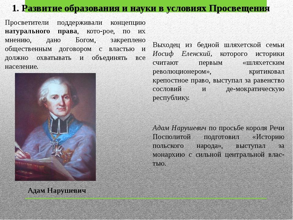 1. Развитие образования и науки в условиях Просвещения Просветители поддержив...