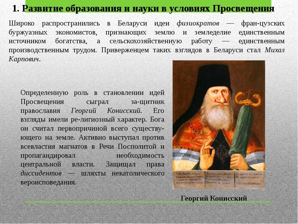 Широко распространились в Беларуси идеи физиократов — французских буржуазных...