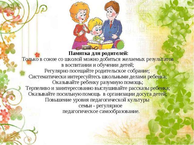 Памятка для родителей: Только в союзе со школой можно добиться желаемых резу...