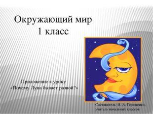 Окружающий мир 1 класс Приложение к уроку «Почему Луна бывает разной?» Состав