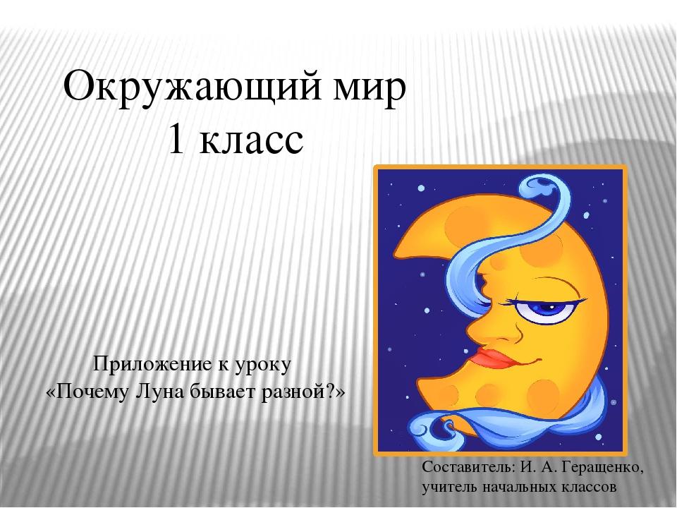 Окружающий мир 1 класс Приложение к уроку «Почему Луна бывает разной?» Состав...