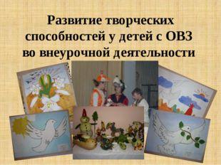 Развитие творческих способностей у детей с ОВЗ во внеурочной деятельности