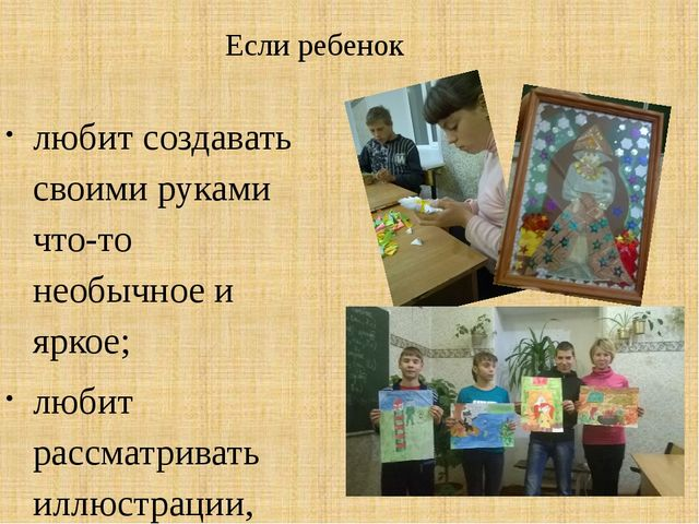 Если ребенок любит создавать своими руками что-то необычное и яркое; любит ра...