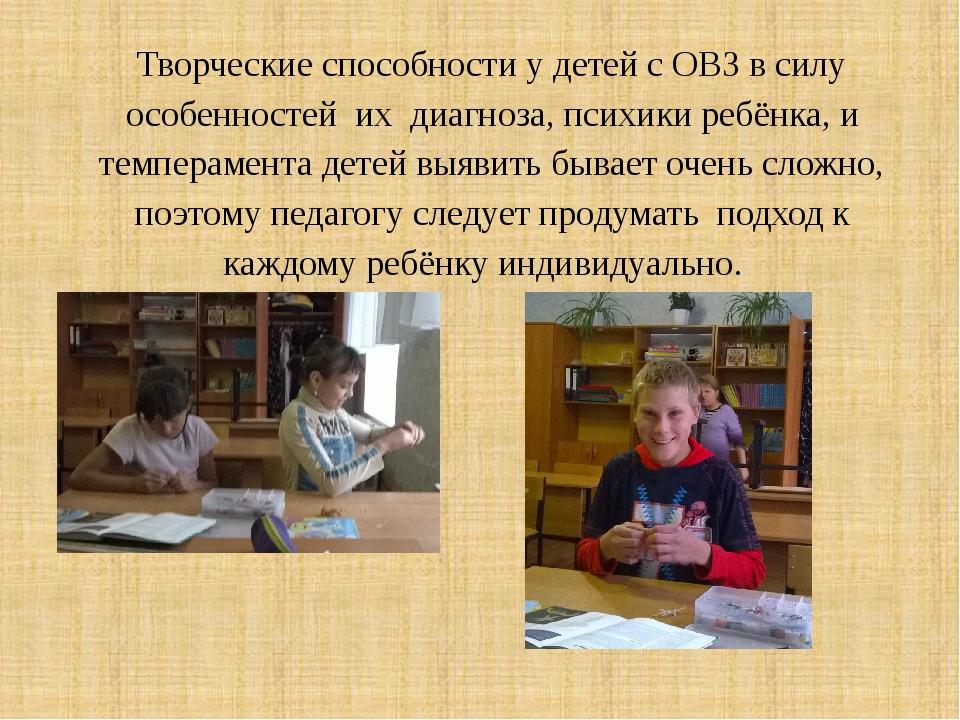 Творческие способности у детей с ОВЗ в силу особенностей их диагноза, психики...
