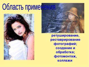ретуширование, реставрирование фотографий; создание и обработка; фотомонтаж,