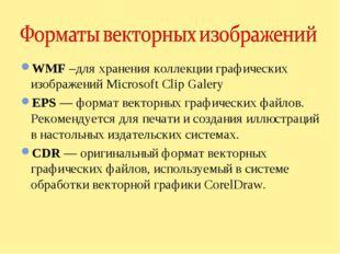 WMF –для хранения коллекции графических изображений Microsoft Clip Galery EPS