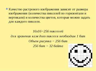 Качество растрового изображения зависит от размера изображения (количества пи