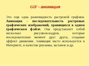 GIF - анимация Это еще одна разновидность растровой графики. Анимация - после