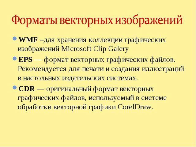 WMF –для хранения коллекции графических изображений Microsoft Clip Galery EPS...