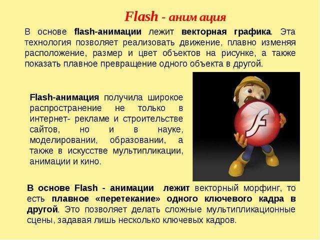 Flash - анимация В основе flash-анимации лежит векторная графика. Эта техноло...