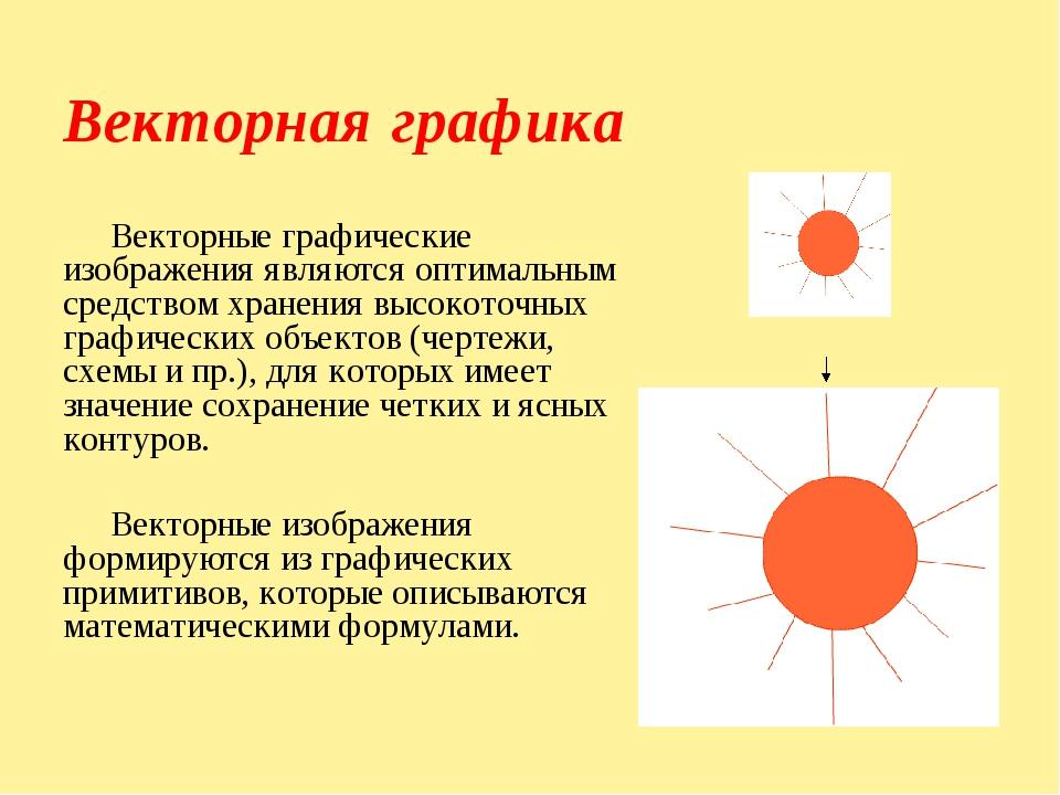 Векторная графика Векторные графические изображения являются оптимальным сред...