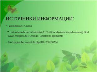 ИСТОЧНИКИ ИНФОРМАЦИИ: - greendom.net › Статьи - natural-medicine.ru/rasteniy