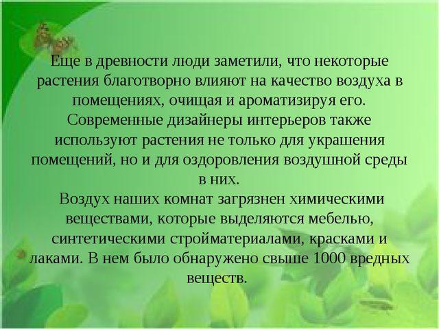 Еще в древности люди заметили, что некоторые растения благотворно влияют на к...