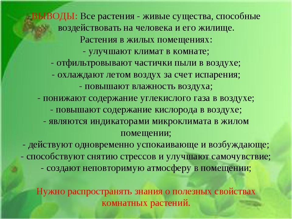 ВЫВОДЫ: Все растения - живые существа, способные воздействовать на человека...