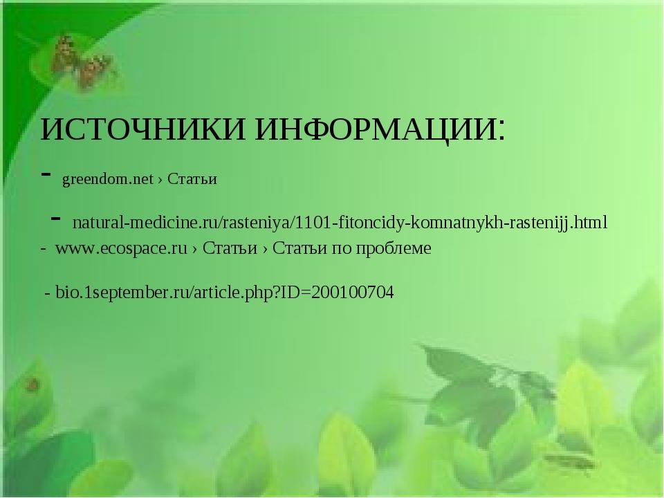 ИСТОЧНИКИ ИНФОРМАЦИИ: - greendom.net › Статьи - natural-medicine.ru/rasteniy...