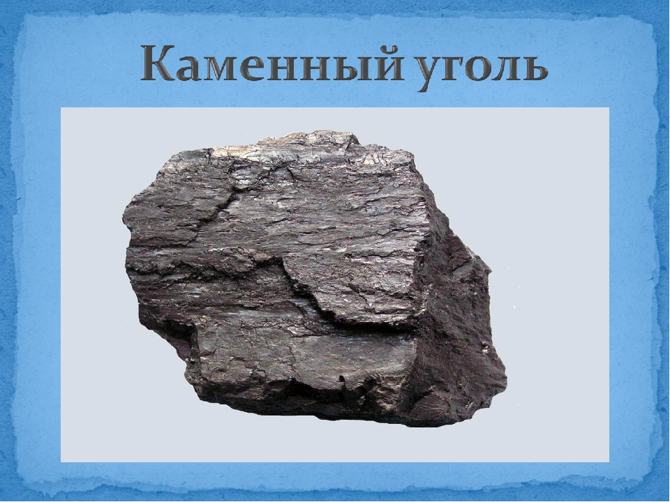привлекают полезные ископаемые каменный уголь с картинками очень люблю обработанные