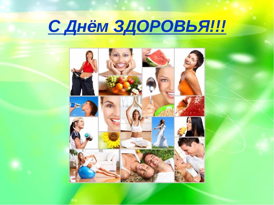 С Днём ЗДОРОВЬЯ!!!