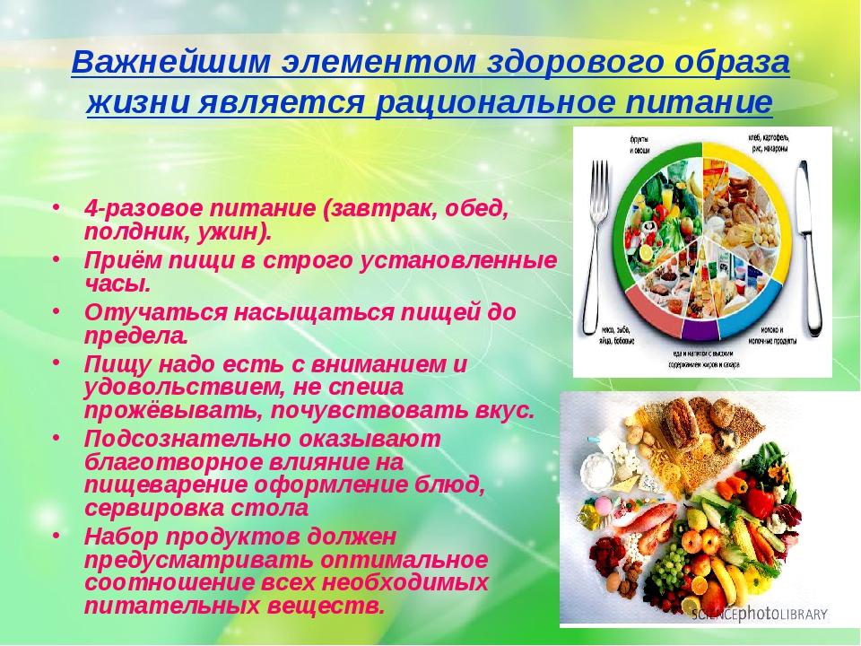 Важнейшим элементом здорового образа жизни является рациональное питание 4-ра...