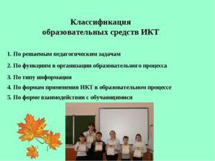 Классификация образовательных средств ИКТ 1. По решаемым педагогическим задач