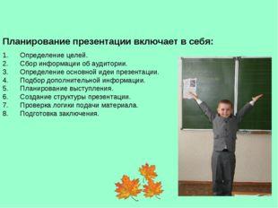Планирование презентации включает в себя: 1. Определение целей. 2.