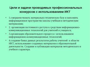Цели и задачи проводимых профессиональных конкурсов с использованием ИКТ 1.с