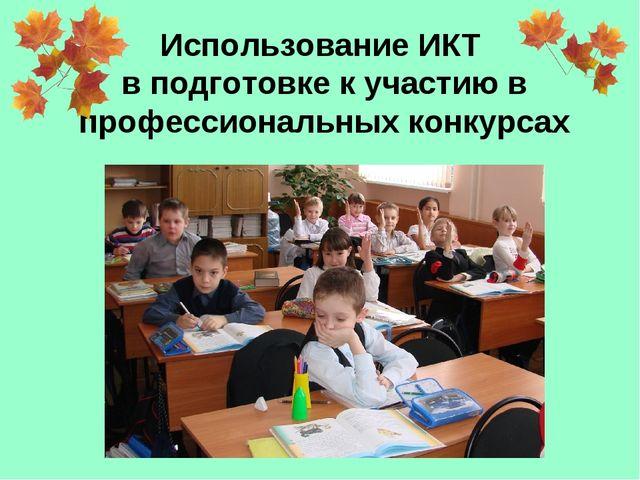 Использование ИКТ в подготовке к участию в профессиональных конкурсах
