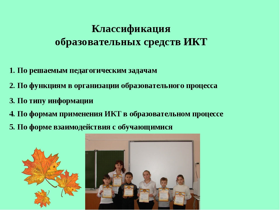 Классификация образовательных средств ИКТ 1. По решаемым педагогическим задач...