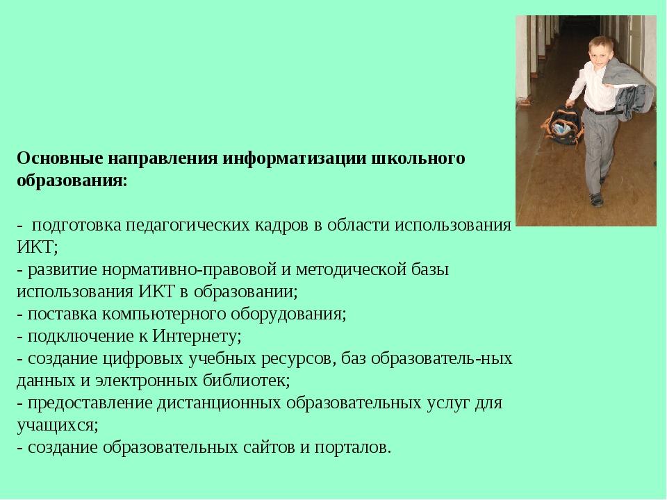 Основные направления информатизации школьного образования: - подготовка педаг...