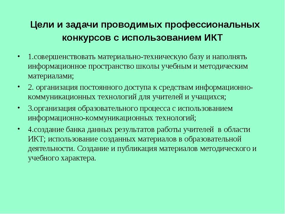 Цели и задачи проводимых профессиональных конкурсов с использованием ИКТ 1.с...