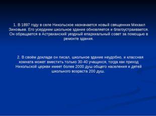 1. В 1897 году в селе Никольское назначается новый священник Михаил Зиновьев