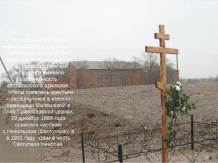 В середине XIX веке официально все население села Никольское было православн