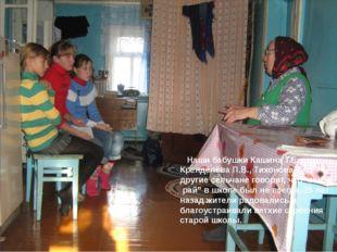Наши бабушки Кашина Т.Е., Кренделёва П.В., Тихонова Т.А., другие сельчане го