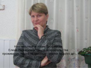 Наш местный историк Трофимова Елена.Леонидовна нашла доказательства проживан