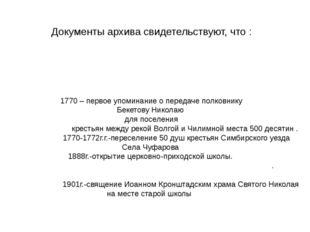 Документы архива свидетельствуют, что : 1770 – первое упоминание о передаче п